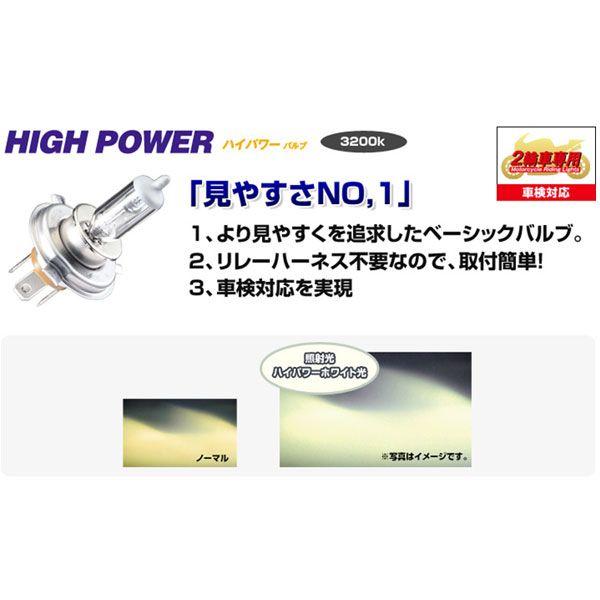 PIAA 【アウトレット】個別配送のみ ハイパワーバルブ HB 12V 55W