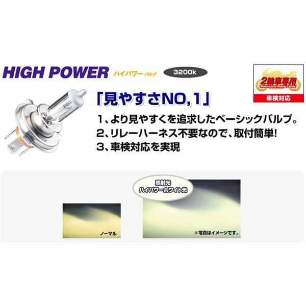 PIAA 【アウトレット】個別配送のみ ハイパワーバルブ H6M 12V 35/36.5W