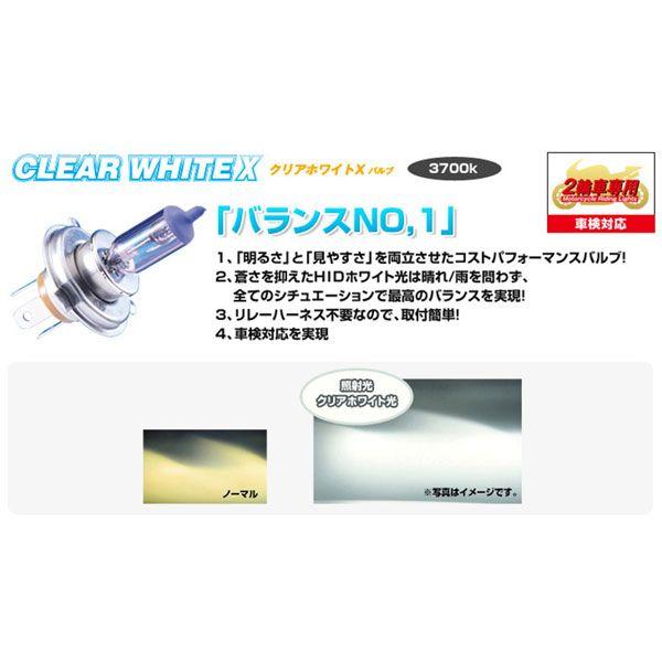 PIAA 【アウトレット】クリアホワイトXバルブ HB 12V 55W