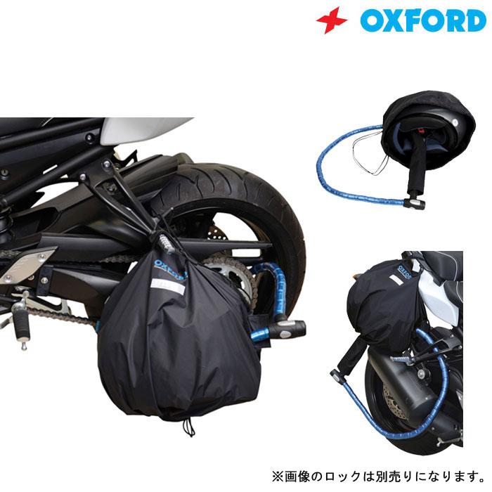 OXFORD 【WEB価格】OX624 バイク ヘルメットバッグ 全天候型 反射板付き