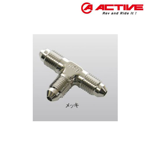 ACTIVE 982403C ACPL/GOODRIDGE #3 スリーウェイアダプター ANオスx3 アルミ/メッキ