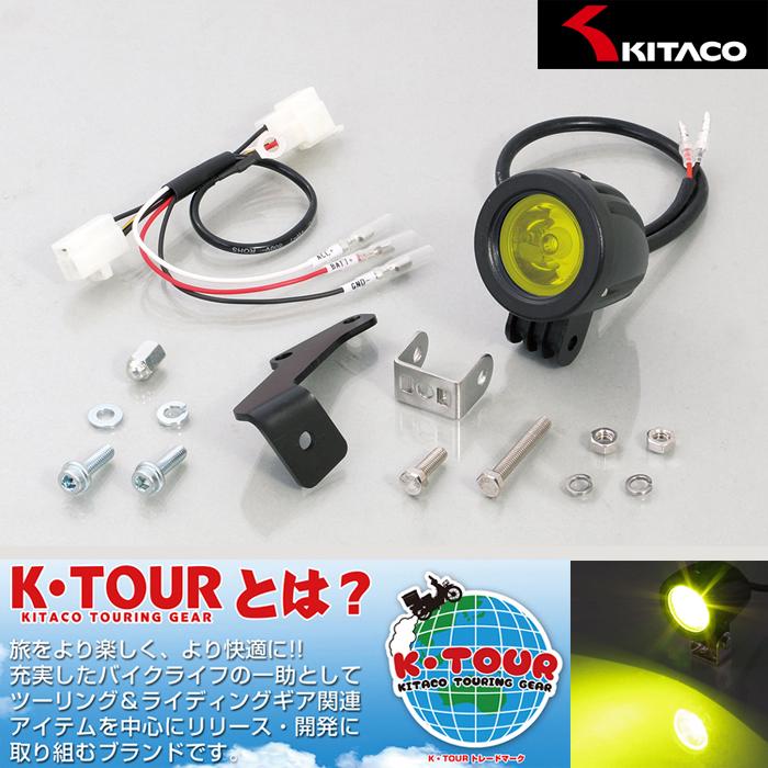 KITACO LEDシャトルビームKIT ライムイエロー