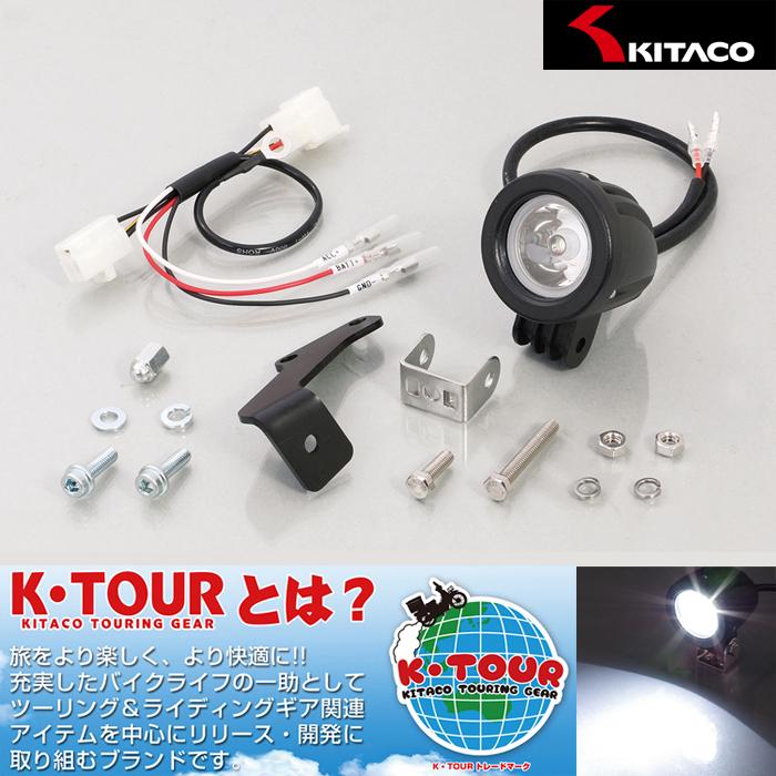 KITACO LEDシャトルビームKIT クリア