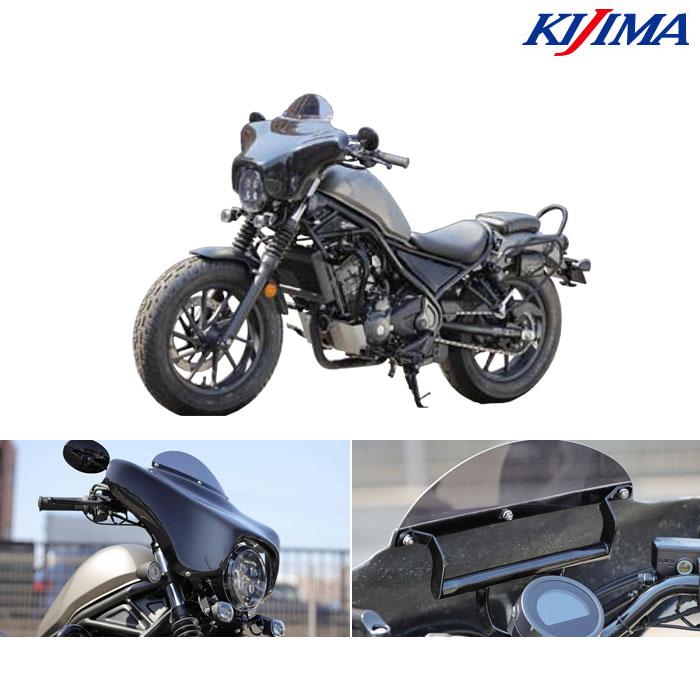 KIJIMA 305-478 フェアリングKIT クロゲル レブル250/500(2017~2020年)