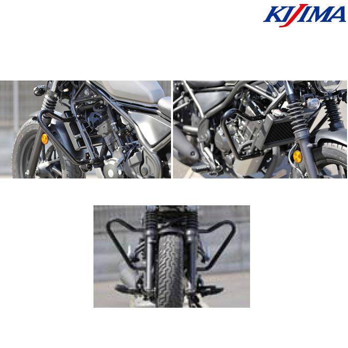 KIJIMA 【WEB価格】405-238 エンジンガード ブラック レブル250(2017~2020年)