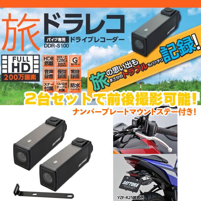 DAYTONA バイク専用 旅ドライブレコーダー DDR-S100 2台セット+ナンバープレートマウントステー付き