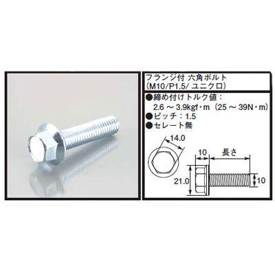 KITACO 【アウトレット】フランジ付 六角ボルト(ユニクロ)