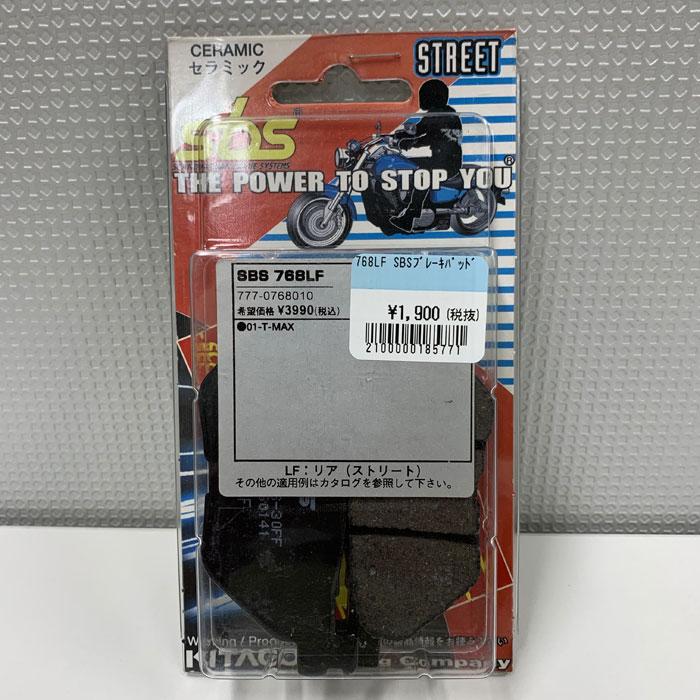 KITACO 【アウトレット】ストリート セラミックブレーキパッド LFシリーズ 768LF