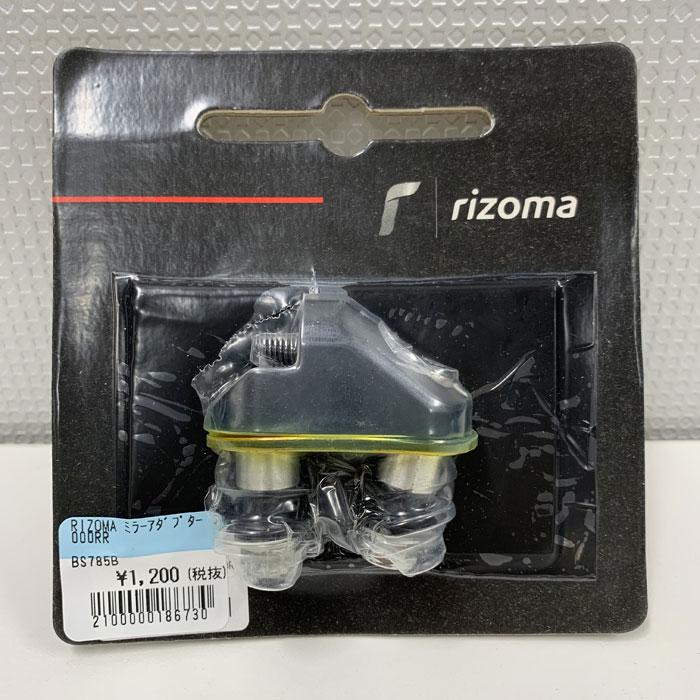 RIZOMA 【アウトレット】RIZOMA ミラーアダプター S1000RR