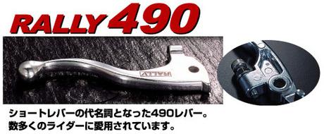ROUGH&ROAD 【アウトレット】RALLY490 ショートレバーセット S3 97~ジェベルXC/96~DR-R