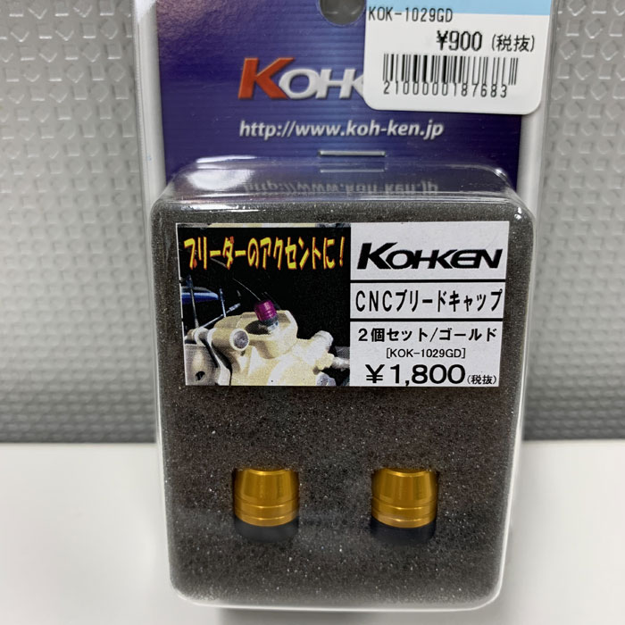 KOHKEN 【アウトレット】CNC ブリードキャップ