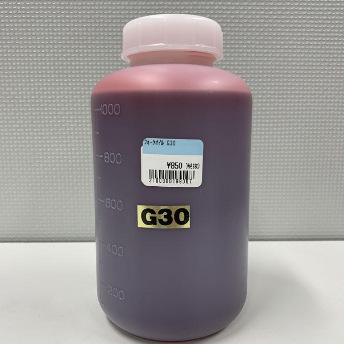 KYB 【アウトレット】フォークオイル G30