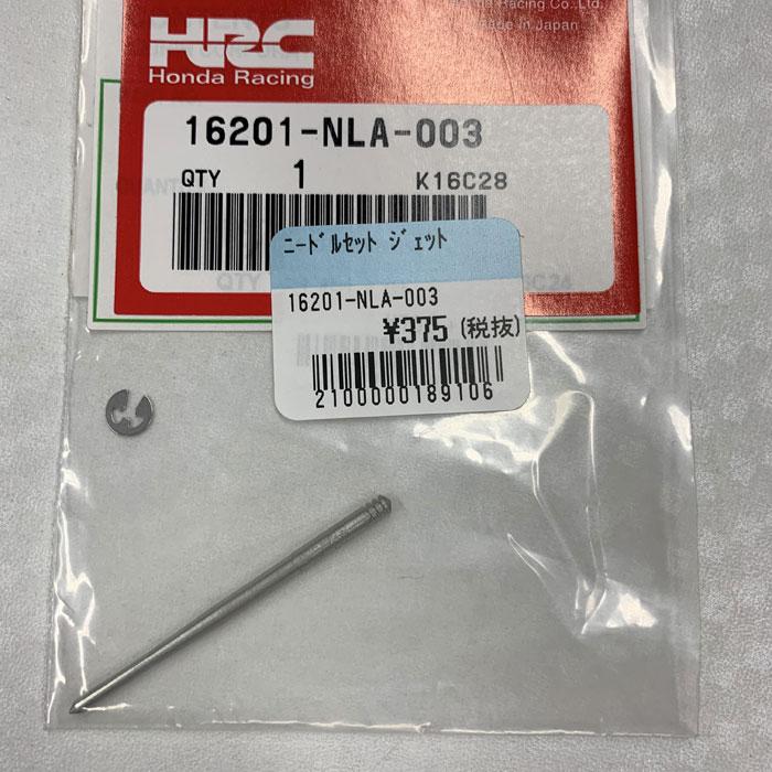 HRC 【アウトレット】個別配送のみ ニードルセット ジェット