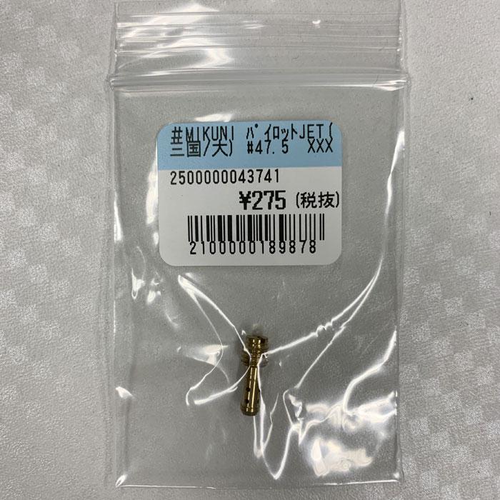 MIKUNI 【アウトレット パーツ】個別配送のみ パイロットJET(三国/大) 47.5