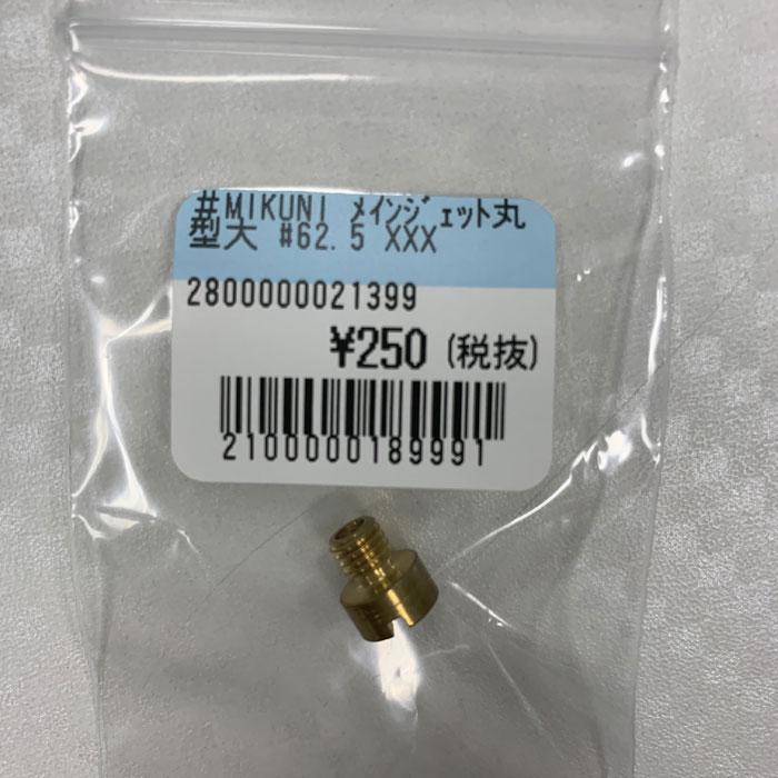 MIKUNI 【アウトレット パーツ】個別配送のみ メインジェット丸型大 62.5