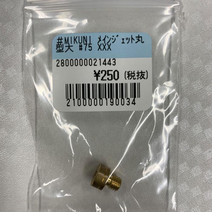 MIKUNI 【アウトレット パーツ】個別配送のみ メインジェット丸型大 75