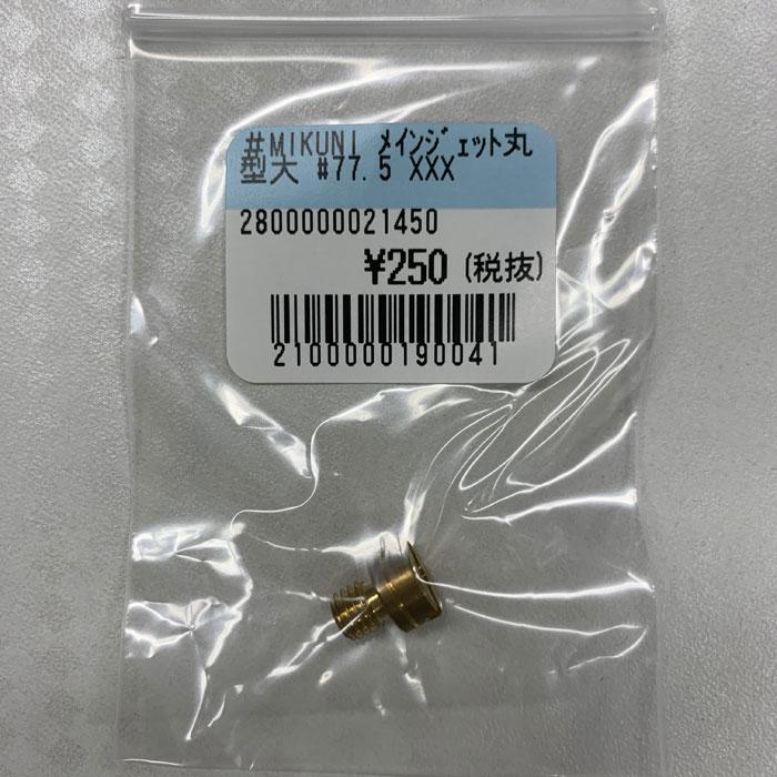 MIKUNI 【アウトレット パーツ】個別配送のみ メインジェット丸型大 77.5