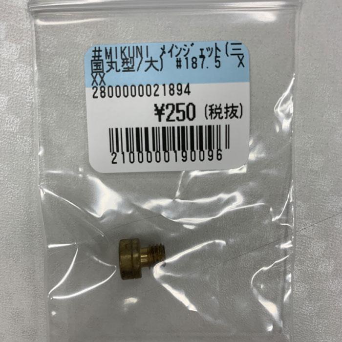 MIKUNI 【アウトレット パーツ】個別配送のみ メインジェット(三国丸型/大) 187.5
