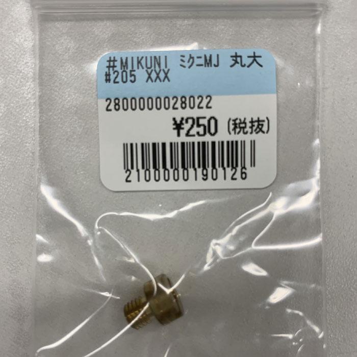 MIKUNI 【アウトレット パーツ】個別配送のみ ミクニMJ 丸大 205