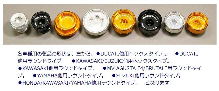 BabyFace 【アウトレット】オイルフィラーキャップ ラウンドタイプ M20/P1.5