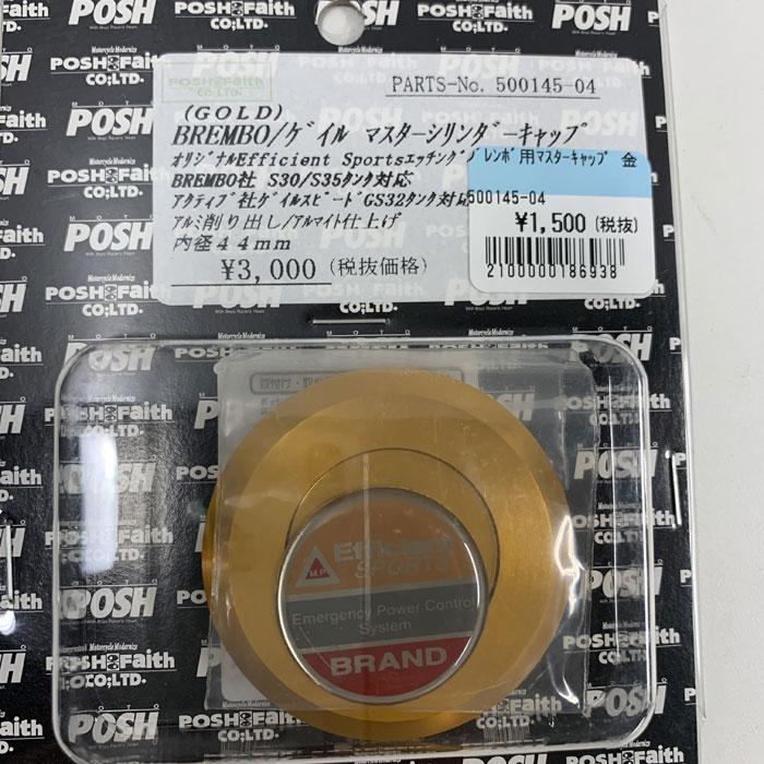 POSH 【アウトレット】ブレンボ用マスターキャップ 金