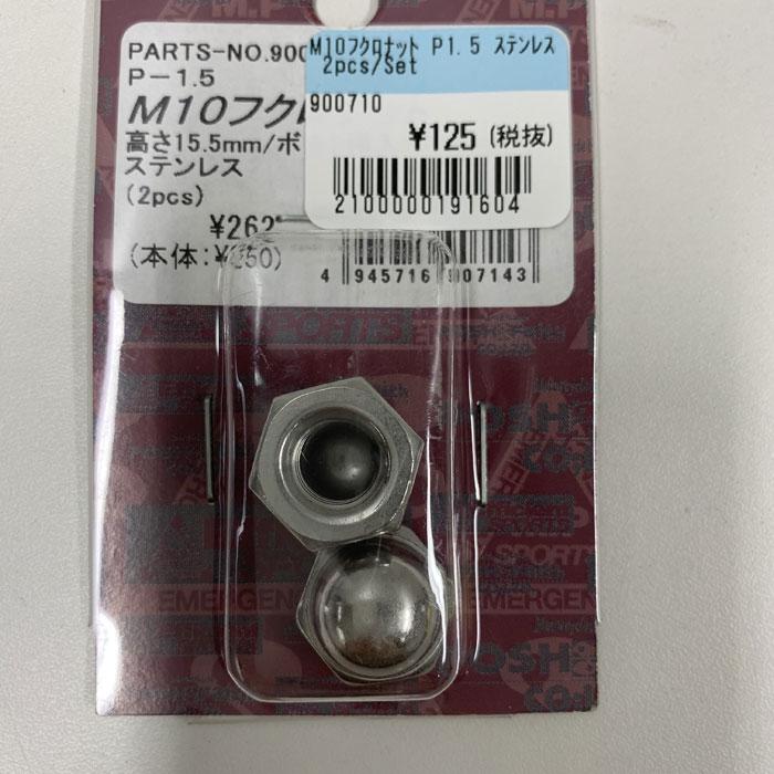 POSH 【アウトレット】M10フクロナット P1.5 ステンレス 2pcs/Set