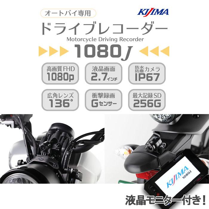KIJIMA フルHD 前後同時撮影 デュアルカメラ ドライブレコーダー 1080J Z930005 4934154994877