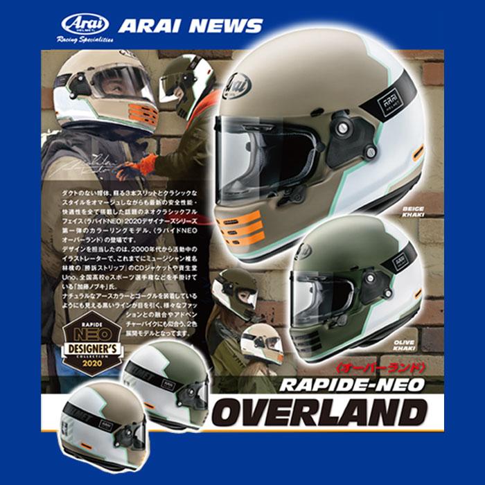 Arai RAPIDE-NEO OVERLAND(ラパイド ネオ オーバーランド) ベージュ/カーキ フルフェイス ヘルメット