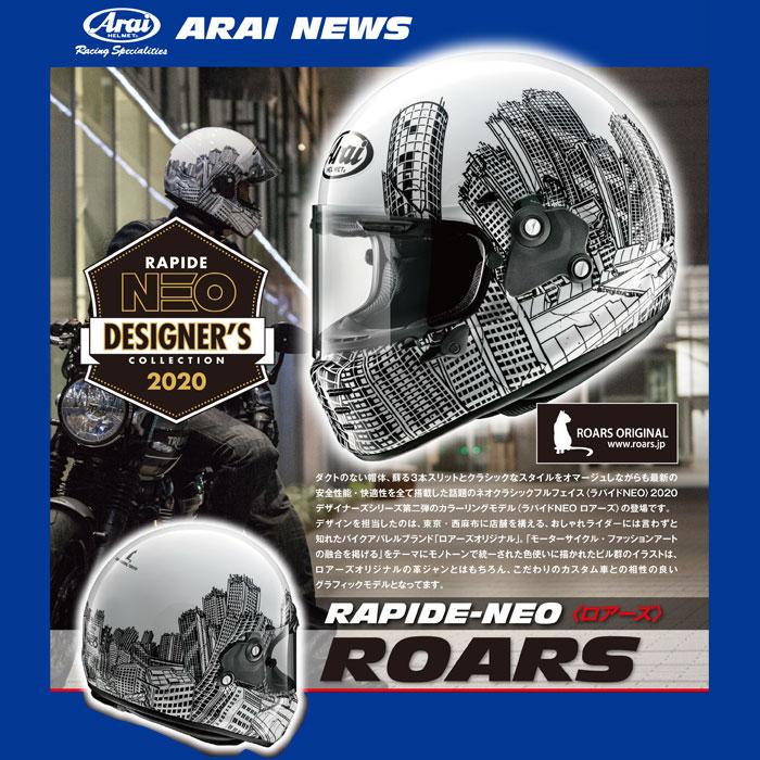 Arai RAPIDE-NEO ROARS(ラパイド ネオ ロアーズ) フルフェイスヘルメット