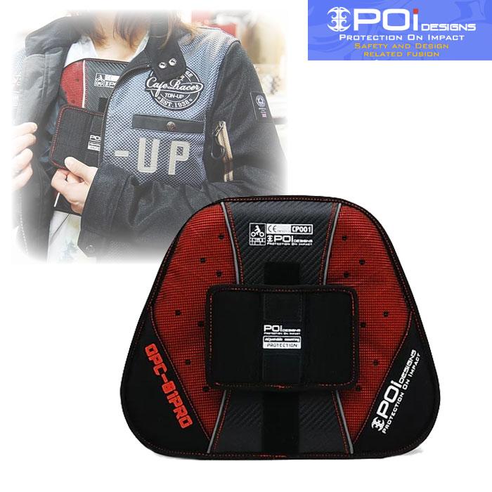 POI designs OPC-01-PRO/L スポーツ チェストプロテクターCE L 胸部プロテクター