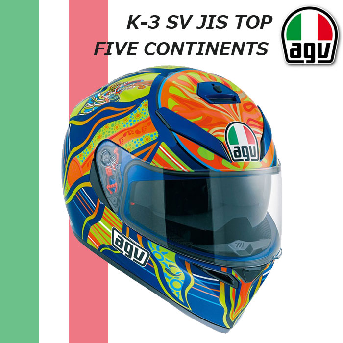 AGV 〔通販限定〕K-3 SV JIS TOP - FIVE CONTINENTS