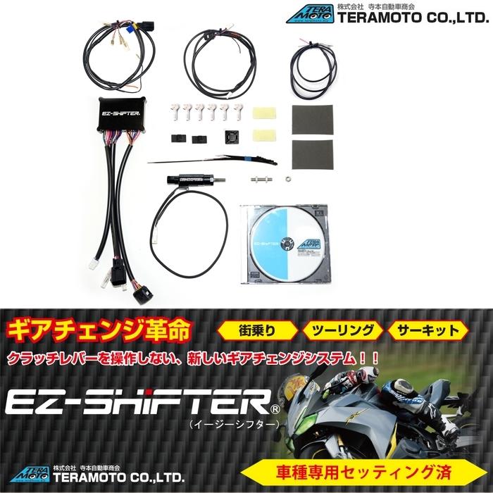 寺本自動車商会 〔WEB価格〕EZ-SHiFTER  YAMAHA YZF-R25 ABS
