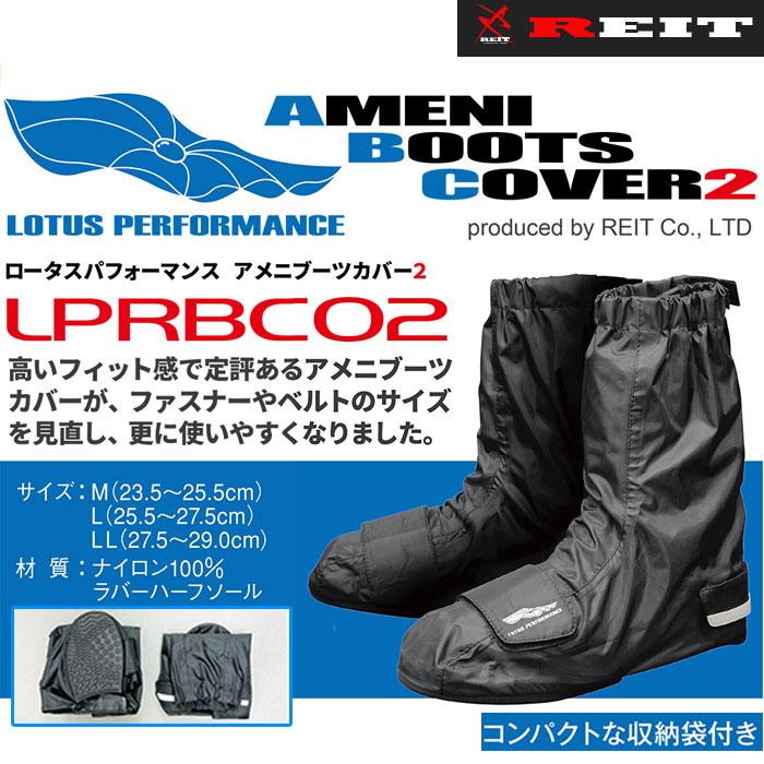 レイト商会 ロータスパフォーマンス LPRBC02 アメニブーツカバー2