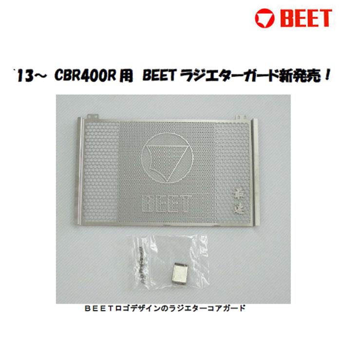 BEET JAPAN ラジエターガード `13~ CBR400R 用