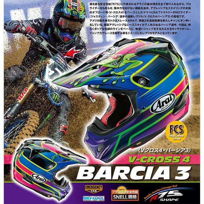 Arai 〔WEB価格〕V-CROSS4 BARCIA3【バーシア3】 オフロード ヘルメット