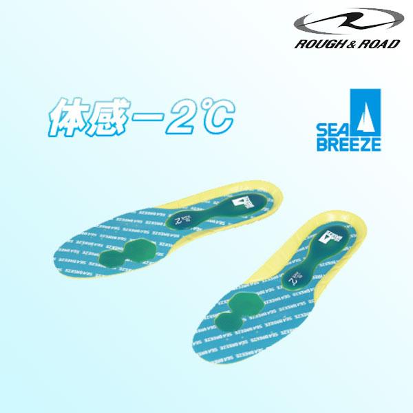 ROUGH&ROAD SB-002B SEA BREEZE mint fitgelインソール スポットゲルタイプ