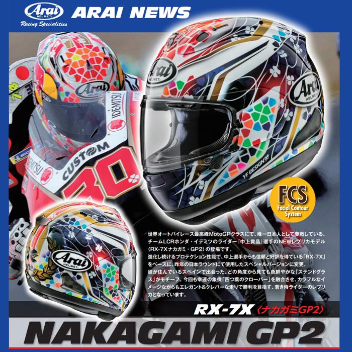 Arai RX-7X NAKAGAMI GP2【アールエックスセブンエックス ナカガミGP2】 フルフェイス ヘルメット