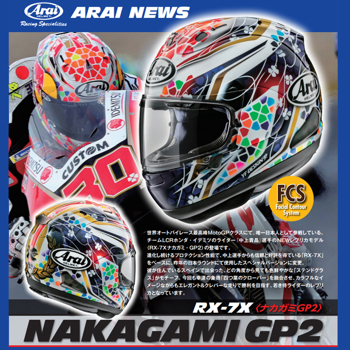 Arai 〔WEB価格〕RX-7X NAKAGAMI GP2【アールエックスセブンエックス ナカガミGP2】 フルフェイス ヘルメット