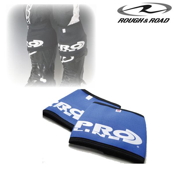 ROUGH&ROAD PL37 PROLINE ブーツゲイター ブルー