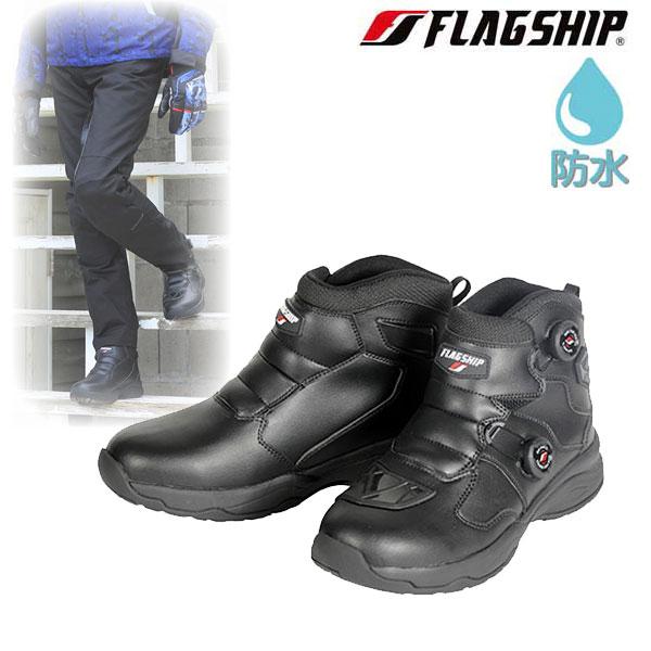 Flagship FSB-801 ヴォクサームライディングブーツ ブラック◆全2色◆