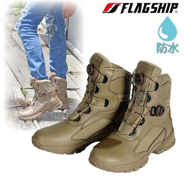 Flagship FSB-802 タクティカルライディングブーツ SandBeige◆全2色◆