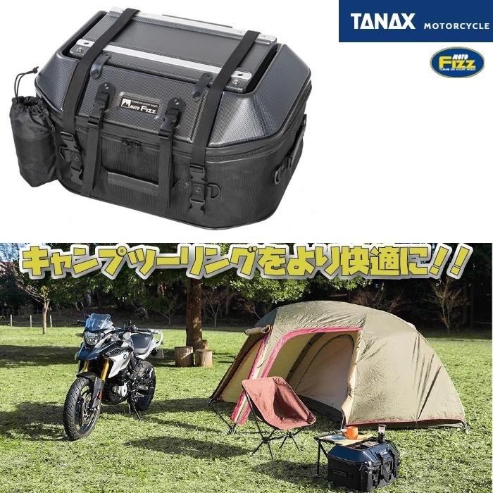 TANAX TANAX キャンプテーブルシートバッグ カーボン