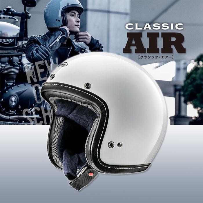 Arai CLASSIC AIR [クラシックエアー]ホワイト