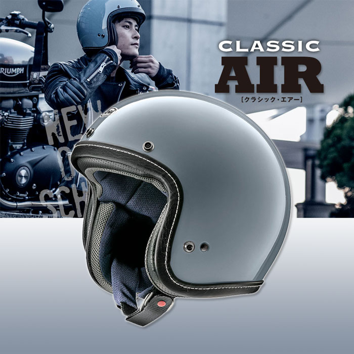 Arai CLASSIC AIR【クラシックエアー】アイスブルー