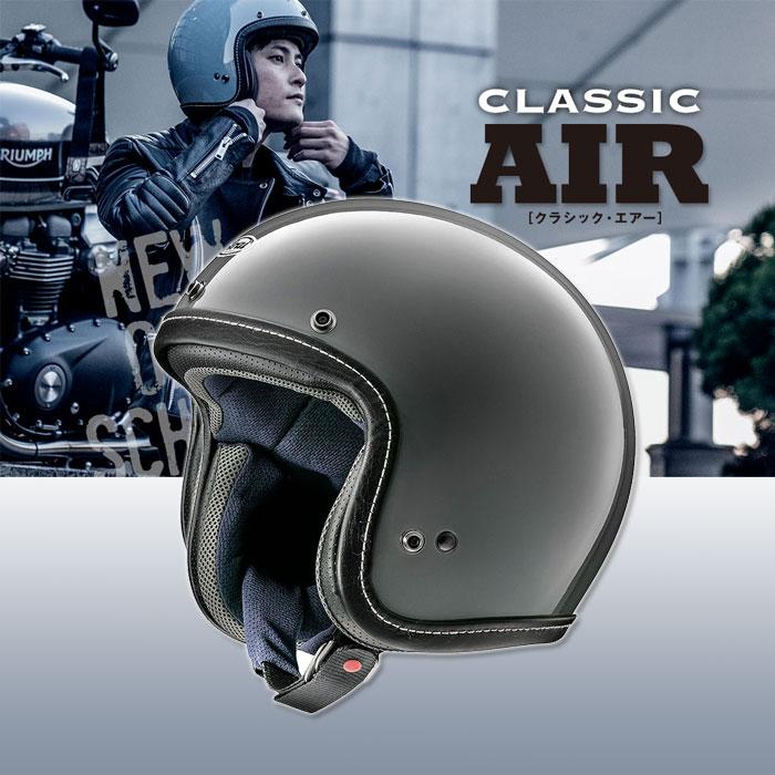 Arai CLASSIC AIR [クラシックエアー]モダングレー