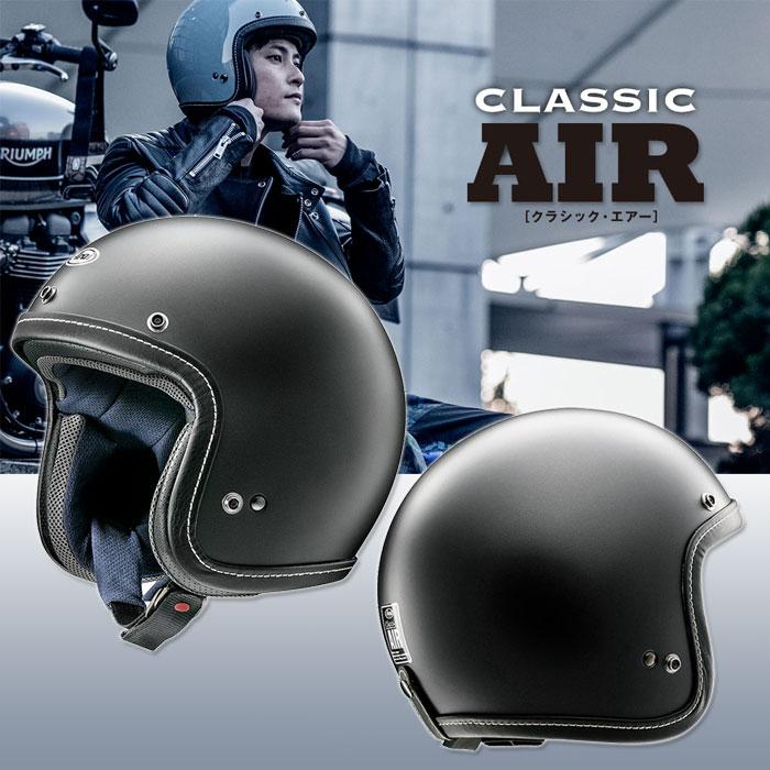 Arai CLASSIC AIR【クラシックエアー】フラットブラック