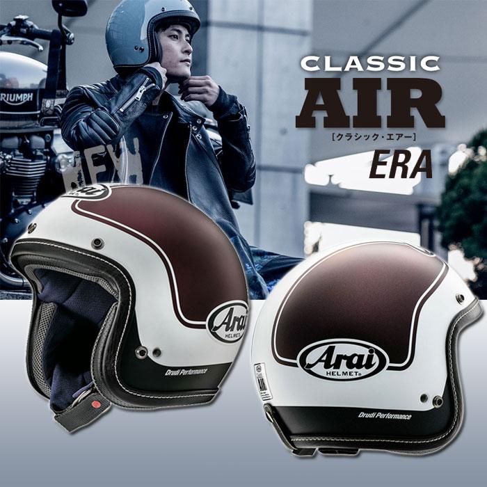 Arai CLASSIC AIR ERA [クラシックエアー エラ] ブラウン