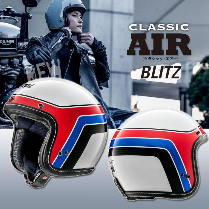 Arai CLASSIC AIR BLITZ【クラシックエアー ブリッツ】 ホワイト