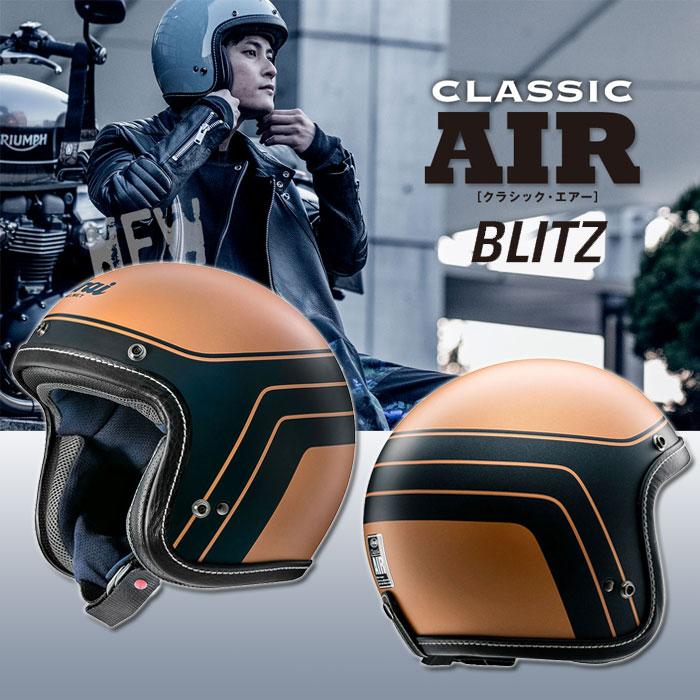 Arai CLASSIC AIR BLITZ【クラシックエアー ブリッツ】 ブロンズ