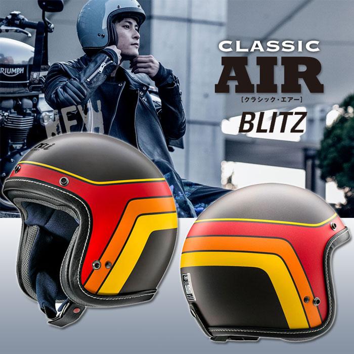 Arai CLASSIC AIR BLITZ【クラシックエアー ブリッツ】 ブラウン